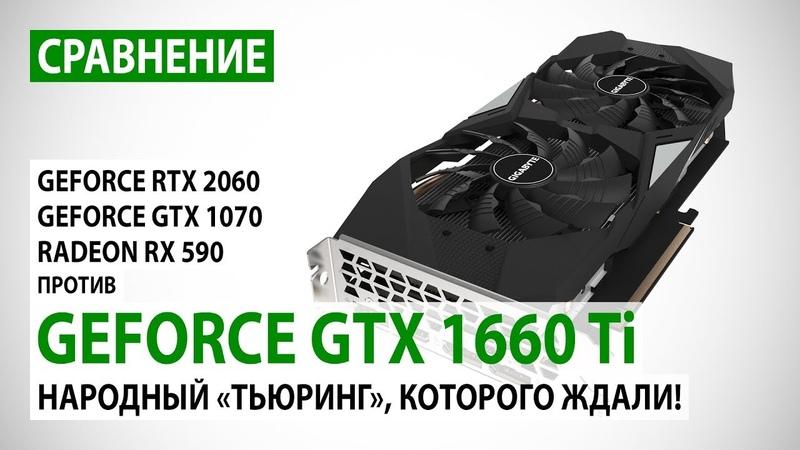 GeForce GTX 1660 Ti: сравнение с RTX 2060, GTX 1070 и RX 590 - народный Тьюринг, которого ждали!