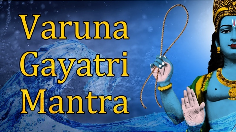 Varuna Gayatri Mantra | Gayatri Mantra of Lord Varuna | 108 Times