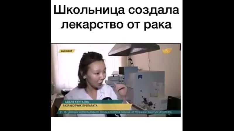 Школьница создала лекарство от рака