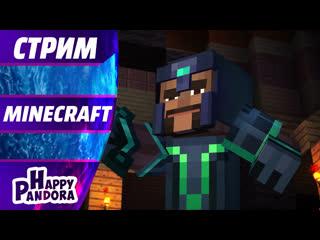 Minecraft. CO-OP прохождение с БУТЕРОМ :3 (Заставил)