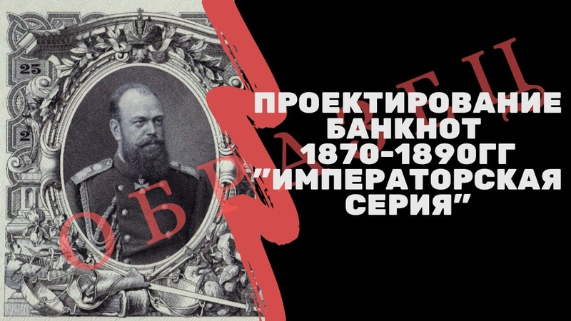 Проектирование банкнот 1870-1890гг. Императорская серия Рудольфа Рёсслера | Я КОЛЛЕКЦИОНЕР