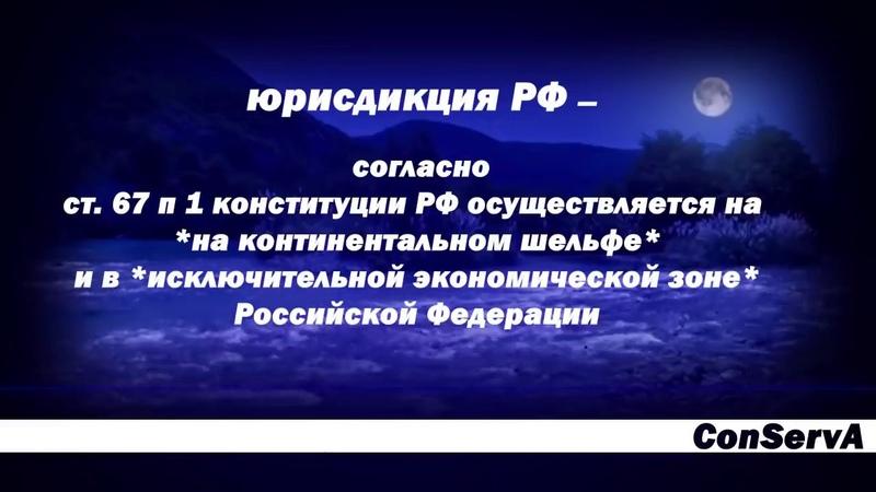 Территория РФ найдена По Конституции РФ и ФЗ
