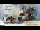 Как написать сирень, как нарисовать цветы, ЧАСТЬ 2 🎨 натюрморт маслом Букет сирени