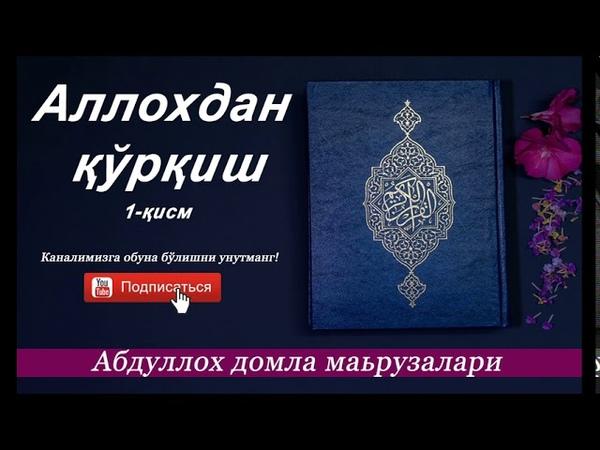 Абдуллох домла Аллохдан куркиш 1 - кисм
