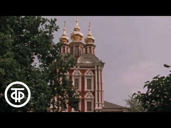 Путешествие по Москве. К Лужникам через Девичье поле (1983)