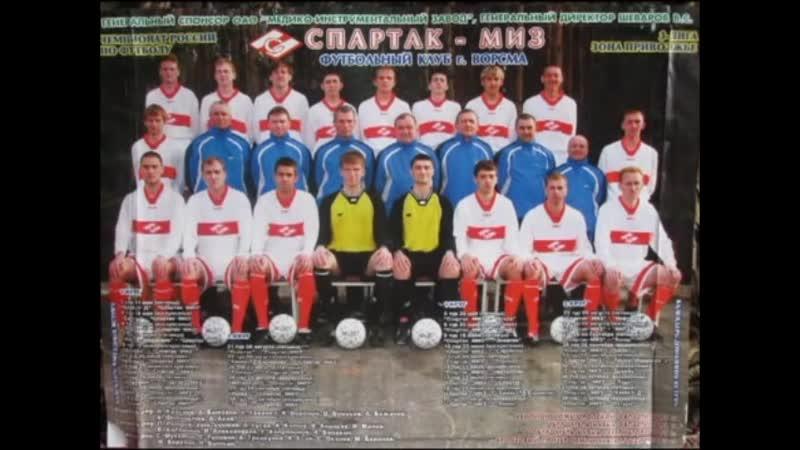 Spartak_miz