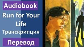 Stephen Waller - Run for Your Life - Beginner level (текст, перевод, транскрипция)