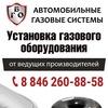 Установка газового оборудования в Самаре. ГБО.