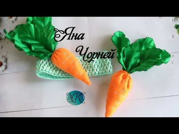 Морковка на утренник из фетра , мк The carrot on the morning of feltZanahoria por la mañana de fie