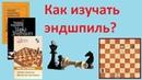 Шахматы. Как изучать эндшпиль? Эффективный метод освоения теории окончаний