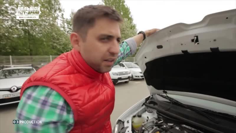 Renault Logan 2014 - Большой тест-драйв (видеоверсия) _ Big Test Drive - Рено Логан