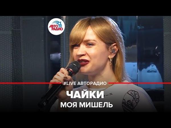 🅰️ Моя Мишель - Чайки (LIVE Авторадио)
