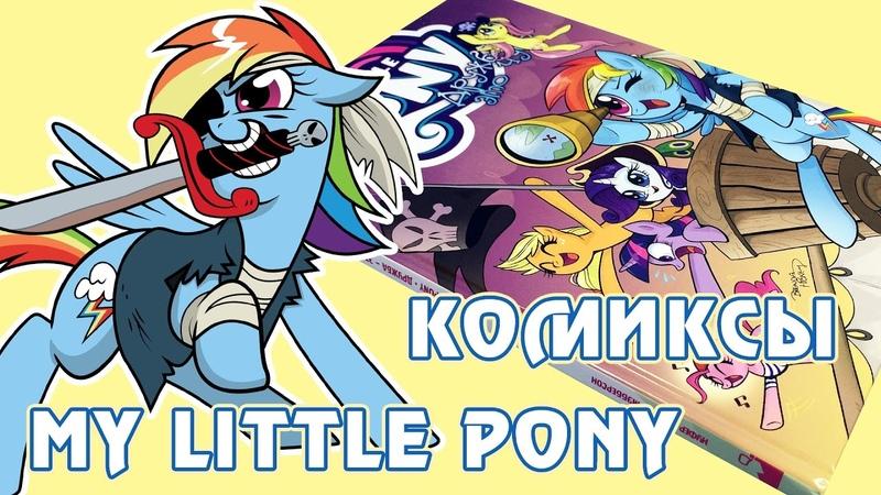Комиксы My Little Pony - издание на русском языке от Фабрики Комиксов - том 4