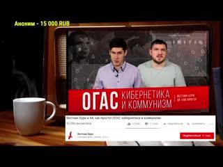 Ежи Сармат критикует Вестника Бури и Стаса Ай Как Просто — ОГАС - кибернетика и коммунизм