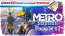 Metro exodus прохождение на русском 3 Штраф 300 рублей за каждый проигрыш в игре метро эксодус