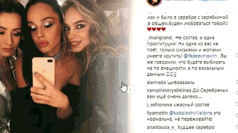 Серябкина жалуется на блокировки в соцсетях SEREBRO постаралось