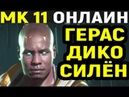 Mortal Kombat 11 Geras Online / Мортал Комбат 11 Герас Онлайн