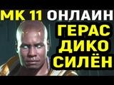 Mortal Kombat 11 Geras Online Мортал Комбат 11 Герас Онлайн
