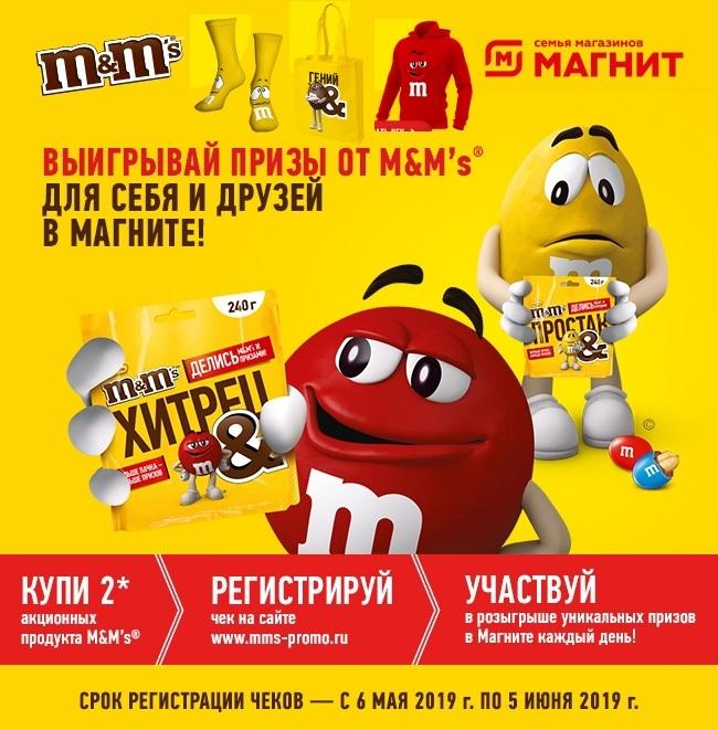www.mms-promo.ru/magnit акция 2019 года