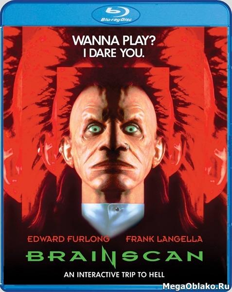 Сканирование мозга / Brainscan (1994/BDRip/HDRip)