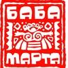 Болгарский ресторан Баба Марта