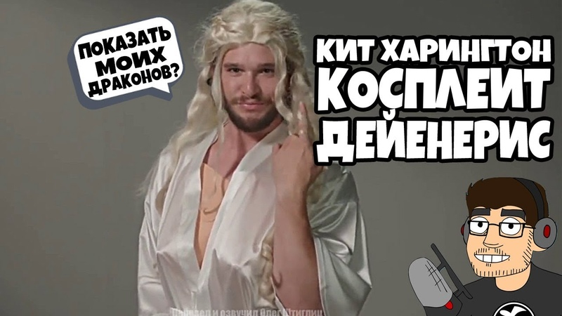 Кит Харингтон косплеит персонажей Игры Престолов (RUS VO)