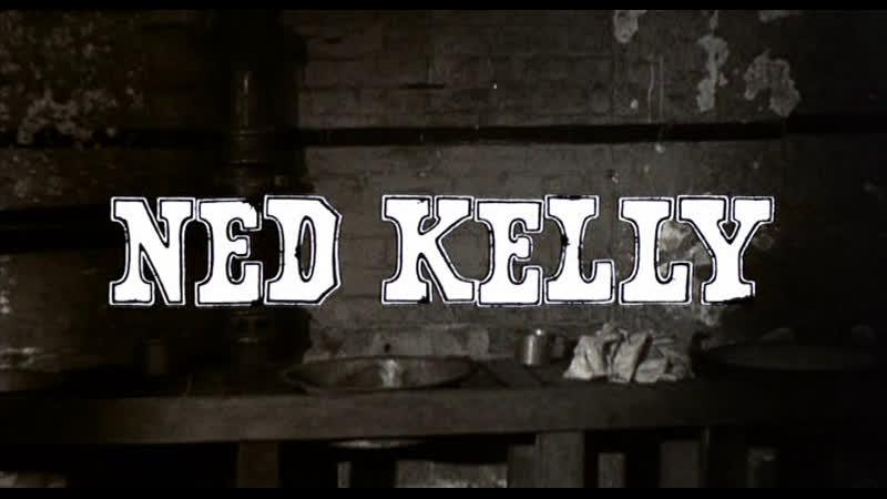 Нед Келли Ned Kelly 1970