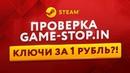ПРОВЕРКА GAME-STOP STEAM КЛЮЧИ ЗА 1 РУБЛЬ
