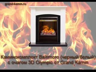 Купить каминокомплект baltimore (черный/белый) с очагом 3d olympic от grand kamin