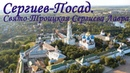 Сергиев Посад Музей Игрушки Троице Сергиева лавра