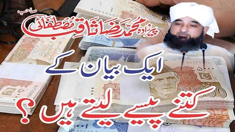 Aik Bayan K Kitne Paise Latest Bayan 2019 By Raza Saqib Mustafai Is amic Trend Tv