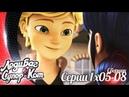 Леди Баг и Супер-Кот Все серии подряд Сборник 2 Сезон 1, Серии 5-8 Канал Disney - Denis Kuhlm