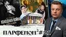 Парфенон 21 Радзинский-мл и разные жизни, Бекмамбетов и кино с компа, иконы, «Холодная война»