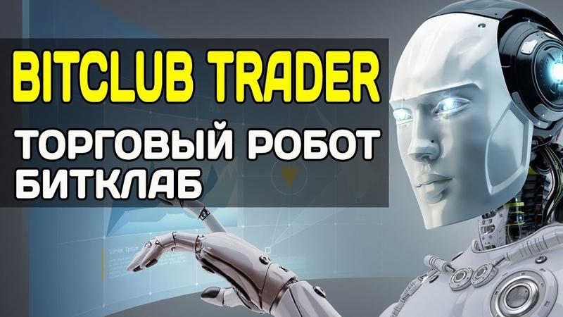 Bitclub trader. Вебинар Bitclub Network bc trade о торговом роботе Битклаб