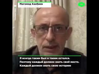 Депутат чеченского парламента Магомед Ханбиев объясняет почему он не любит русских