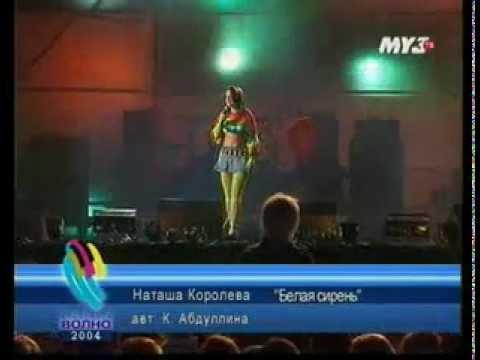 Н.Королёва Белая сирень(Новая волна 2004)