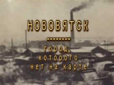 Нововятск -город которго нет на карте.