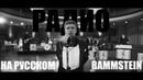 Rammstein - Radio НА РУССКОМ (ПЕРЕВОД)