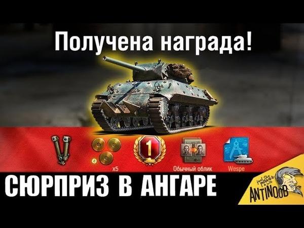 ОТКРОЙ АНГАР БОЛЬШОЙ СЮРПРИЗ ОТ WG ДЛЯ ВСЕХ И БОНУС КОДЫ в World of Tanks
