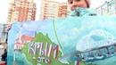 Крым - наш!