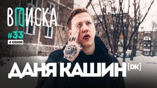 Вписка и Даня Кашин (DK): Слава КПСС, конфликт с Face, шипперы и комп за миллион [NR]