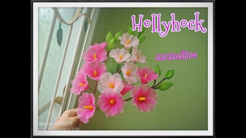 ฮอลลี่ฮ็อค (hollyhock) How to make nylonstocking flower by ployandpoom