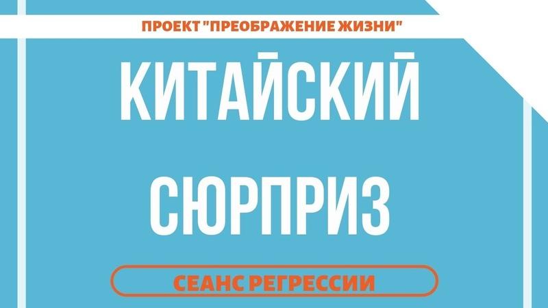 КИТАЙСКИЙ СЮРПРИЗ Регрессивный гипноз 167