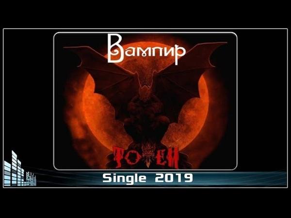 Тотем-Вампир (2019) (Heavy metal)