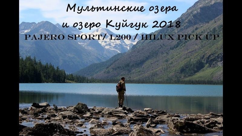 Мультинские озера. Поездка на подготовленных внедорожниках 2018