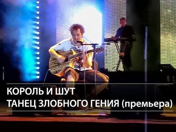 КОРОЛЬ И ШУТ - Танец злобного гения (премьера)