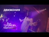 Елена Темникова Live Band Show - Движения/ Мумий Тролль Music Bar