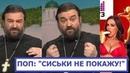 Православие Или Смерд