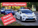 Мажор на w222 Mercedes Опустил Полицию