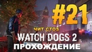 Watch Dogs 2 прохождение - Чит ctOS - Часть 21